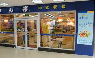 苏客中式快餐加盟