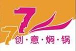 77創意燜鍋加盟
