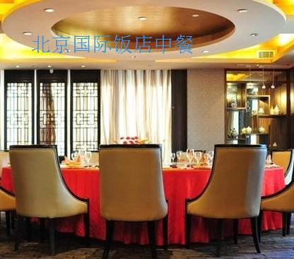 北京国际饭店中餐加盟