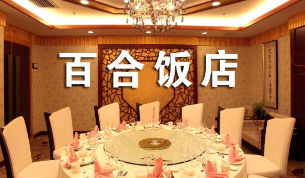 百合飯店加盟