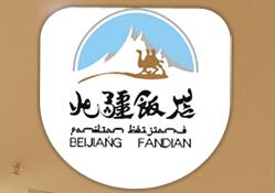 北疆飯店加盟