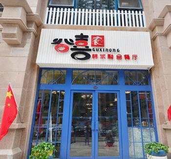 谷喜農韓國料理加盟