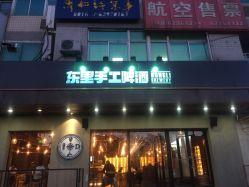 东霖荟大酒店加盟