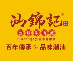 汕锦记潮汕牛肉火锅加盟