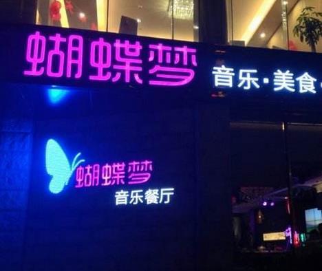 蝴蝶梦音乐餐厅加盟