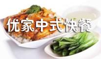 優家中式快餐加盟