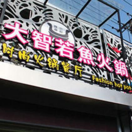 大智若鱼时尚火锅餐厅加盟