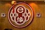 E缘中式快餐加盟