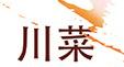 四川中餐加盟