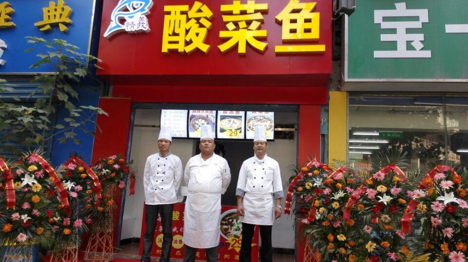 情義酸菜魚外賣加盟