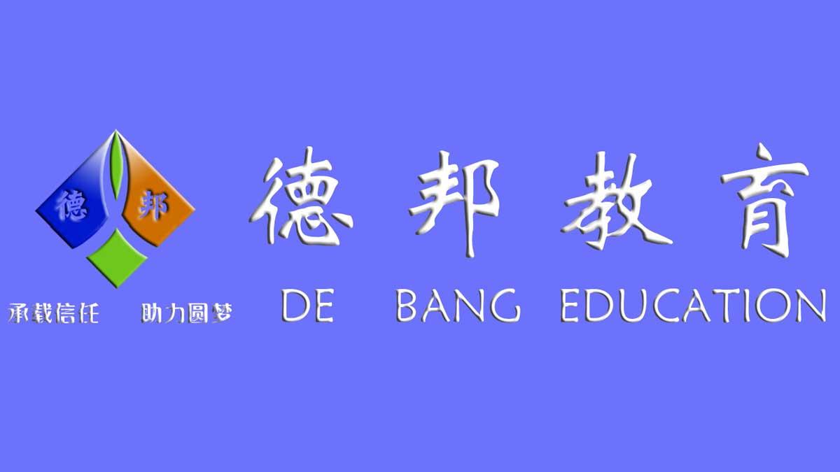 德邦教育加盟