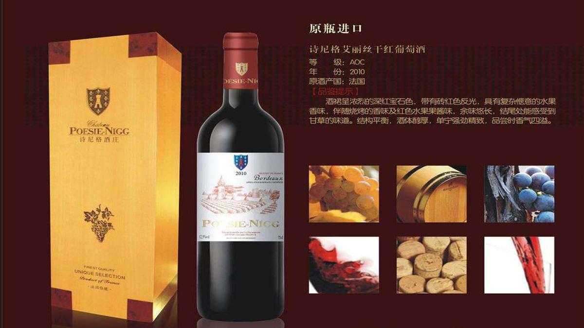 诗尼格红酒加盟