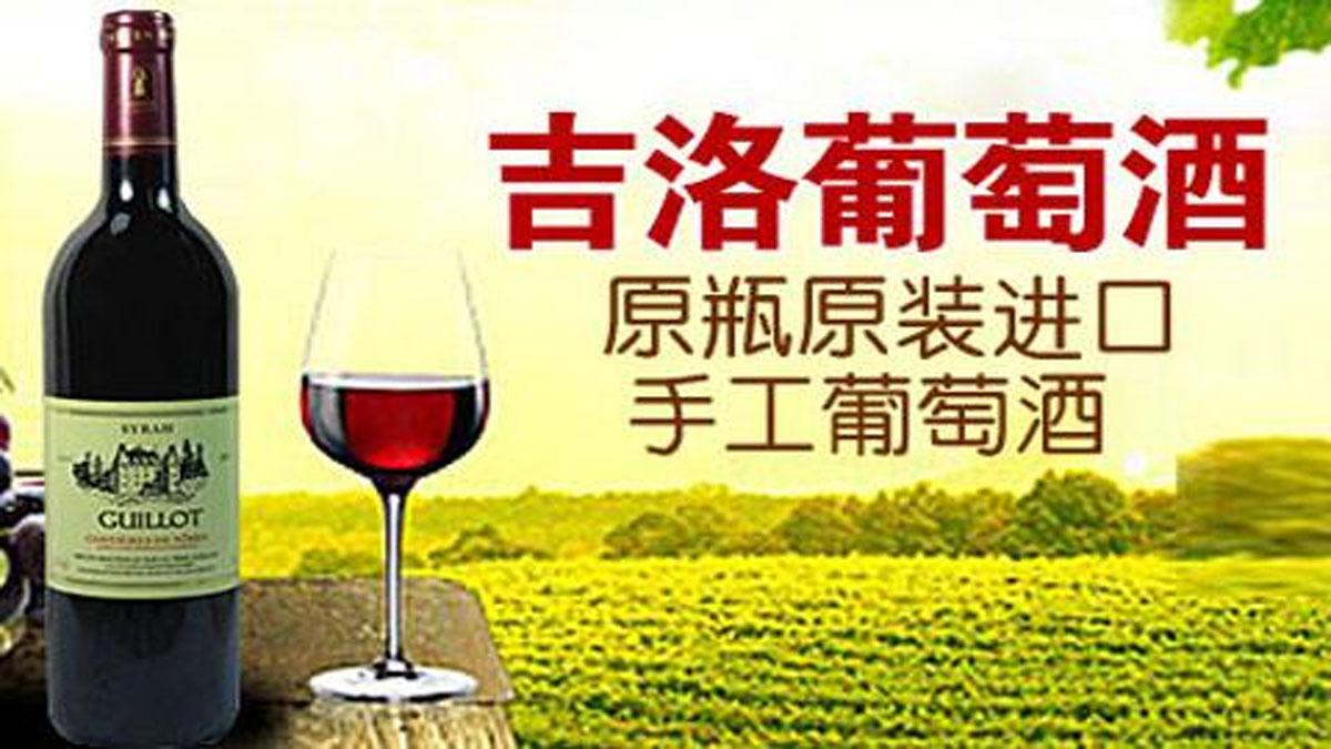 吉洛红酒加盟