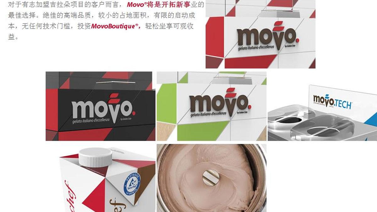 MOVO意式冰淇淋加盟