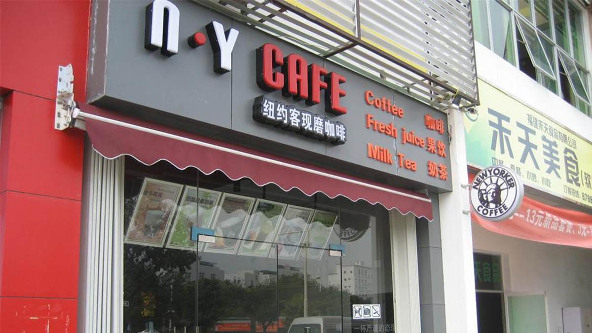 纽约客咖啡加盟
