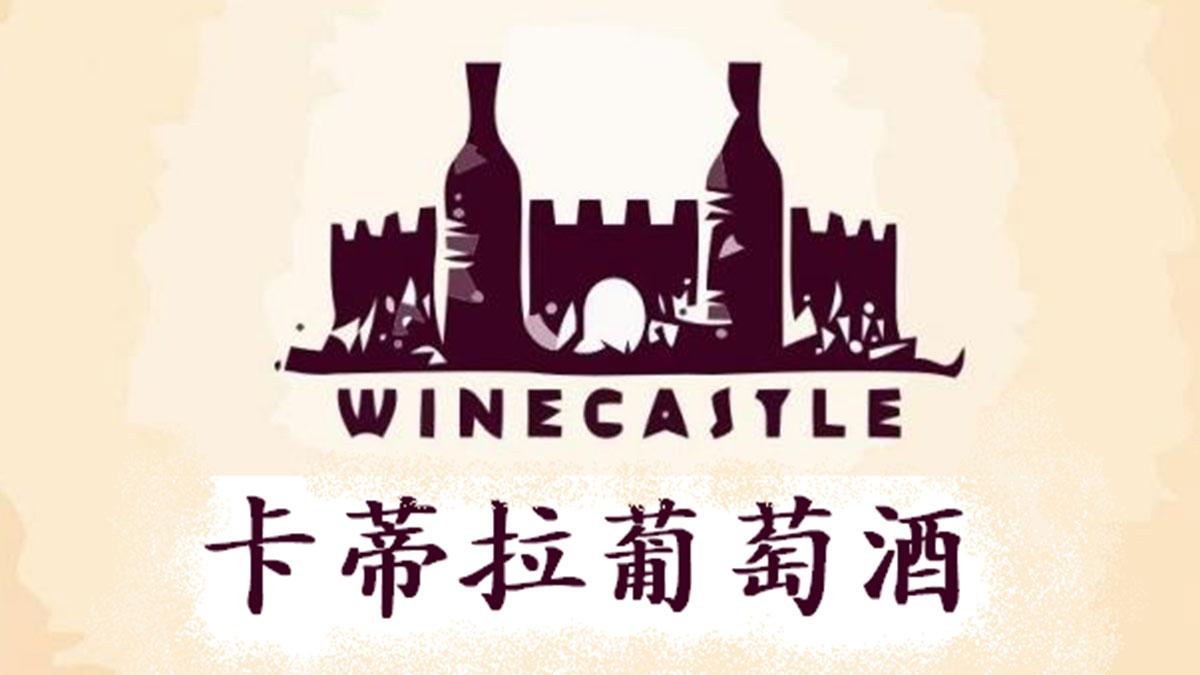 卡蒂拉葡萄酒加盟