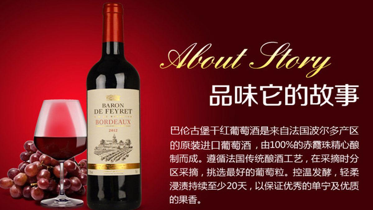 意馨喜宴红酒加盟