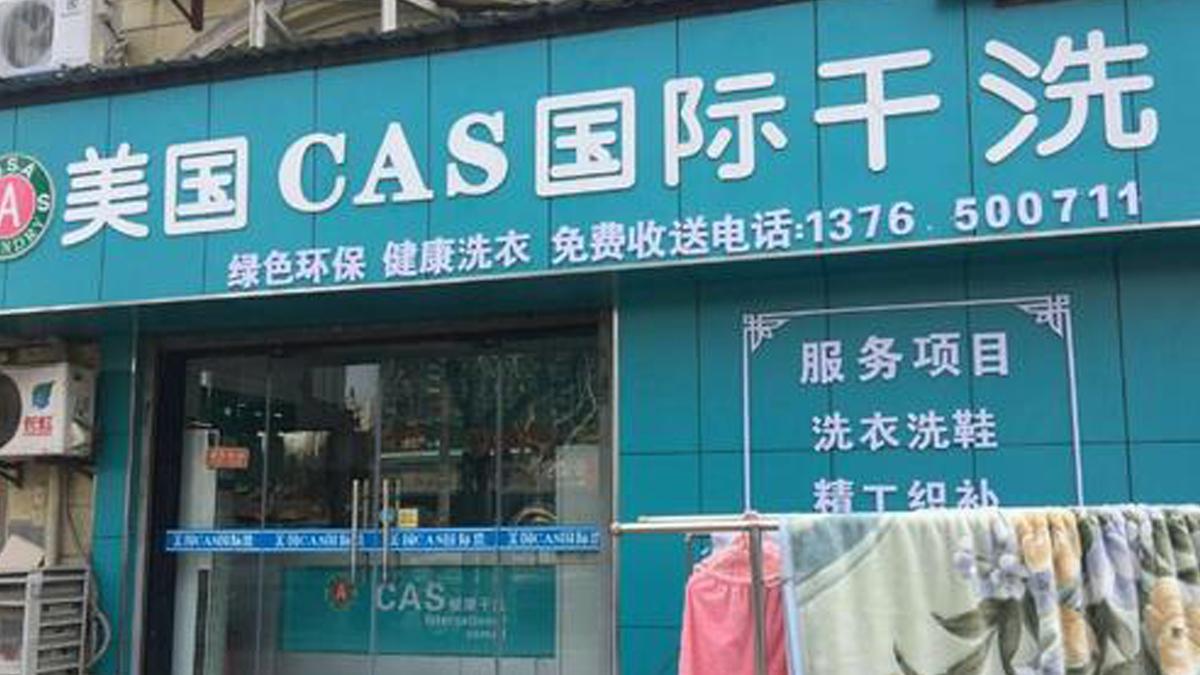 美国CAS国际干洗加盟