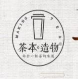 茶本造物饮品加盟