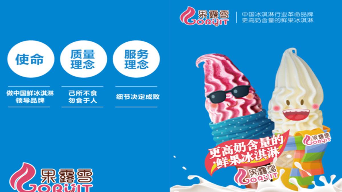 果露雪冰淇淋加盟