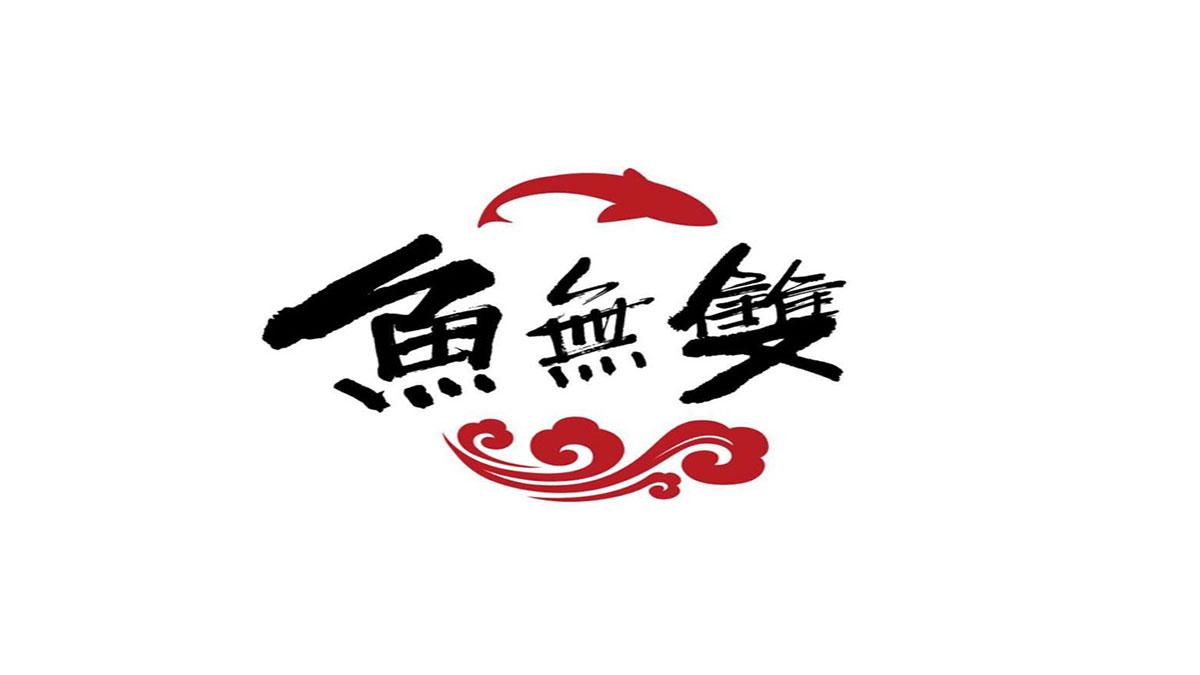 鱼无双鱼火锅加盟