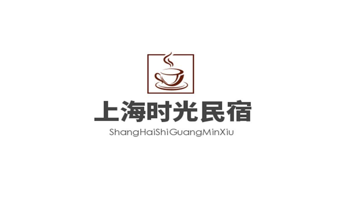 上海时光民宿加盟