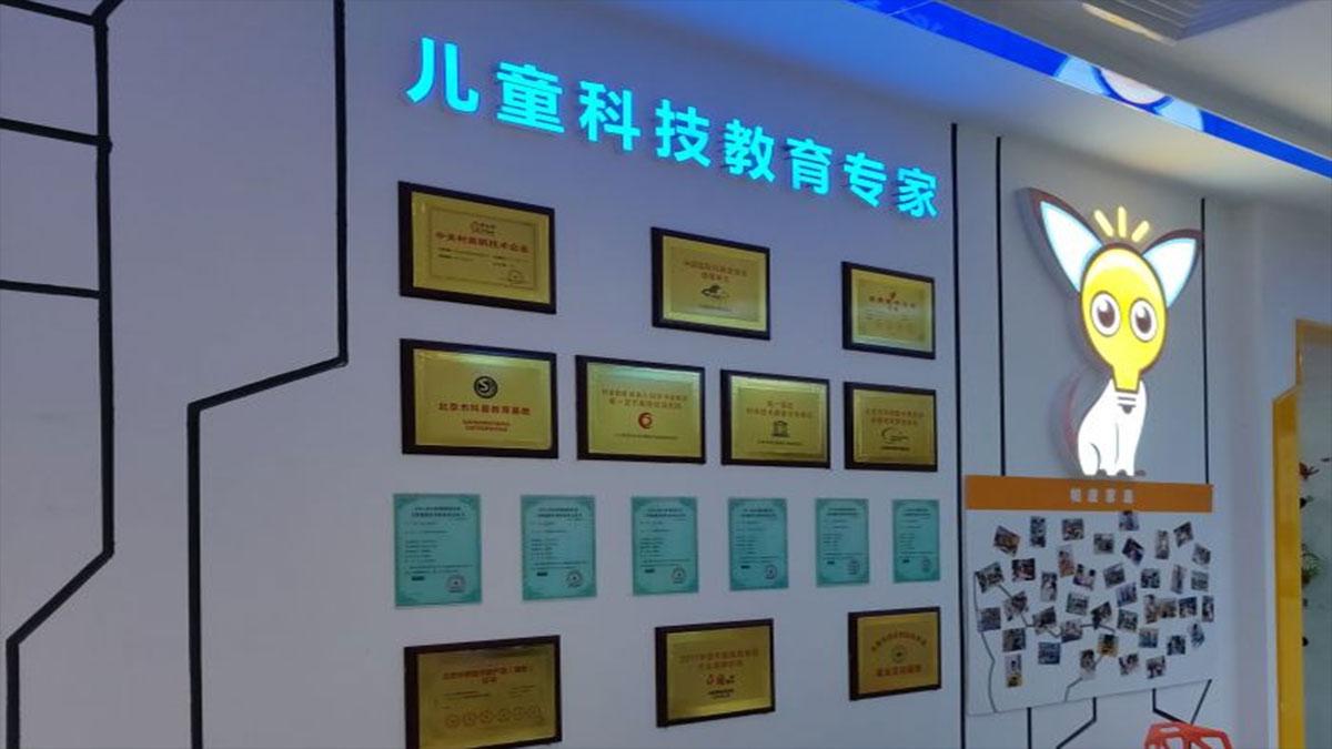 帕皮科技学院加盟