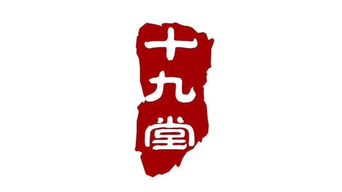 十九堂火锅加盟