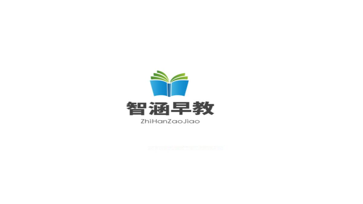 智涵早教加盟