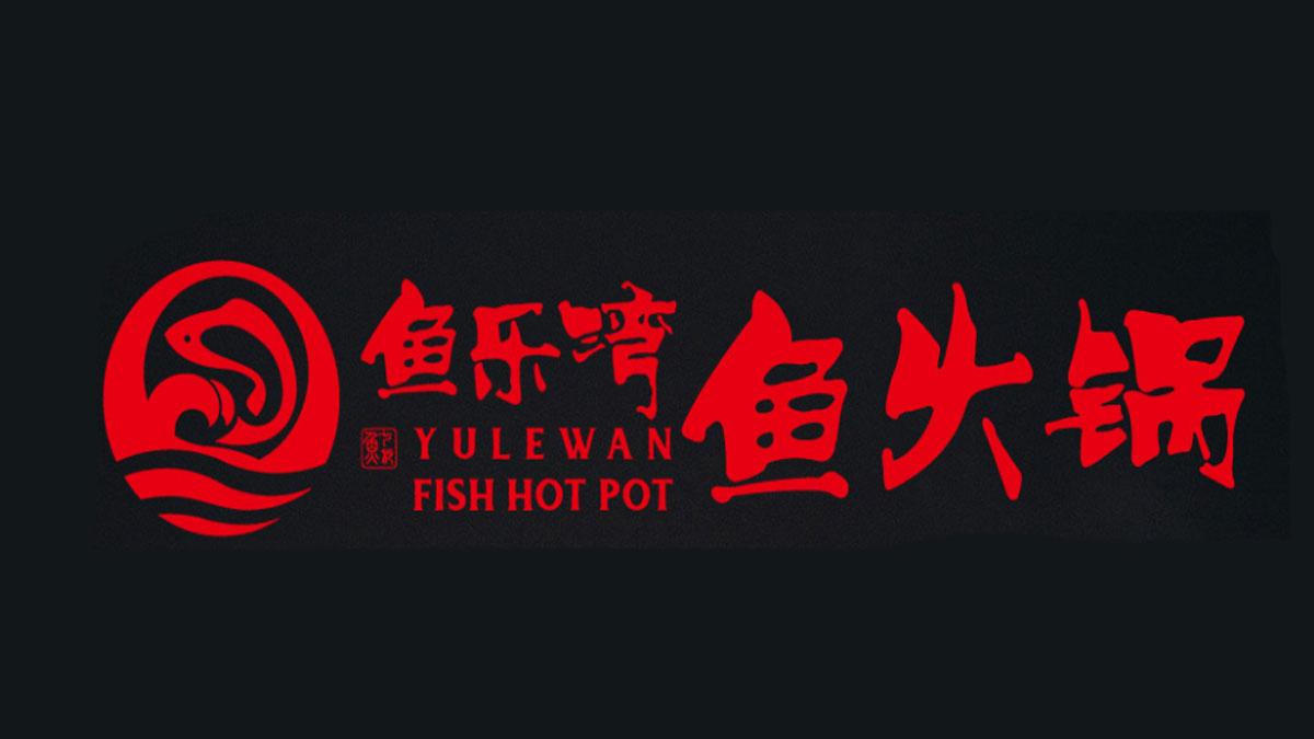 鱼乐湾火锅加盟