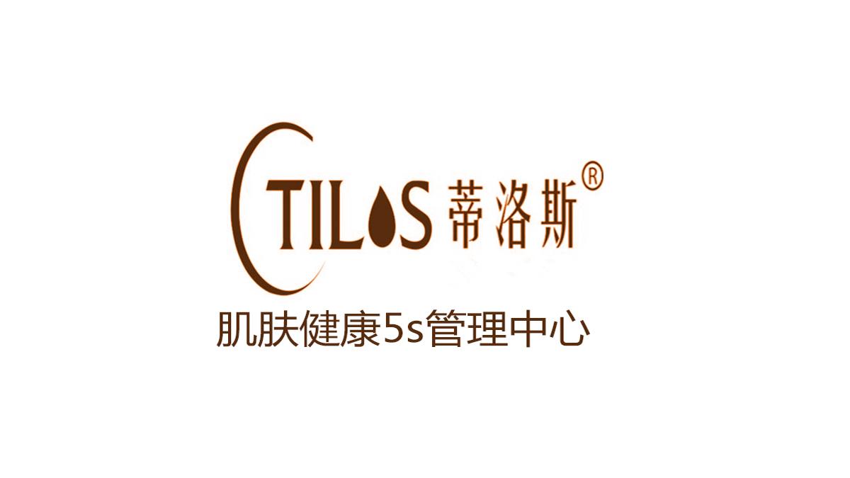 蒂洛斯美容加盟