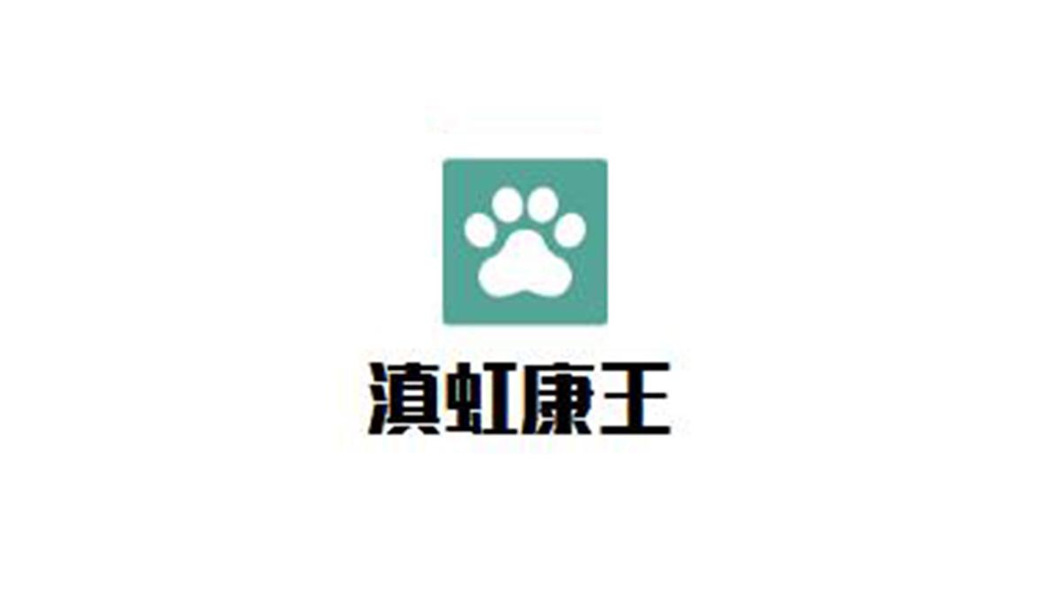 滇虹康王加盟