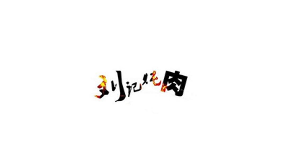 劉記燉肉加盟