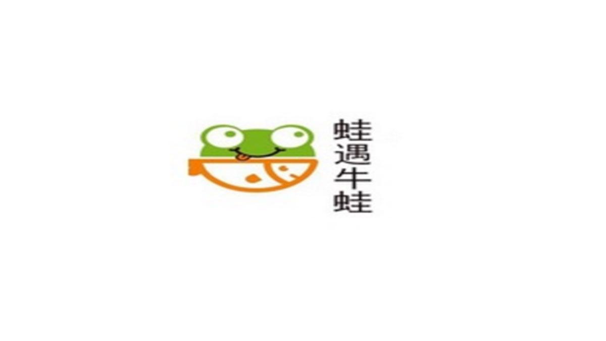 蛙遇牛蛙加盟