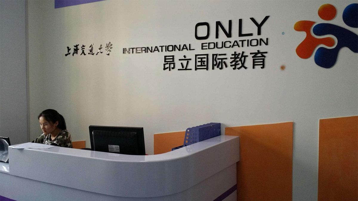 昂立教育加盟