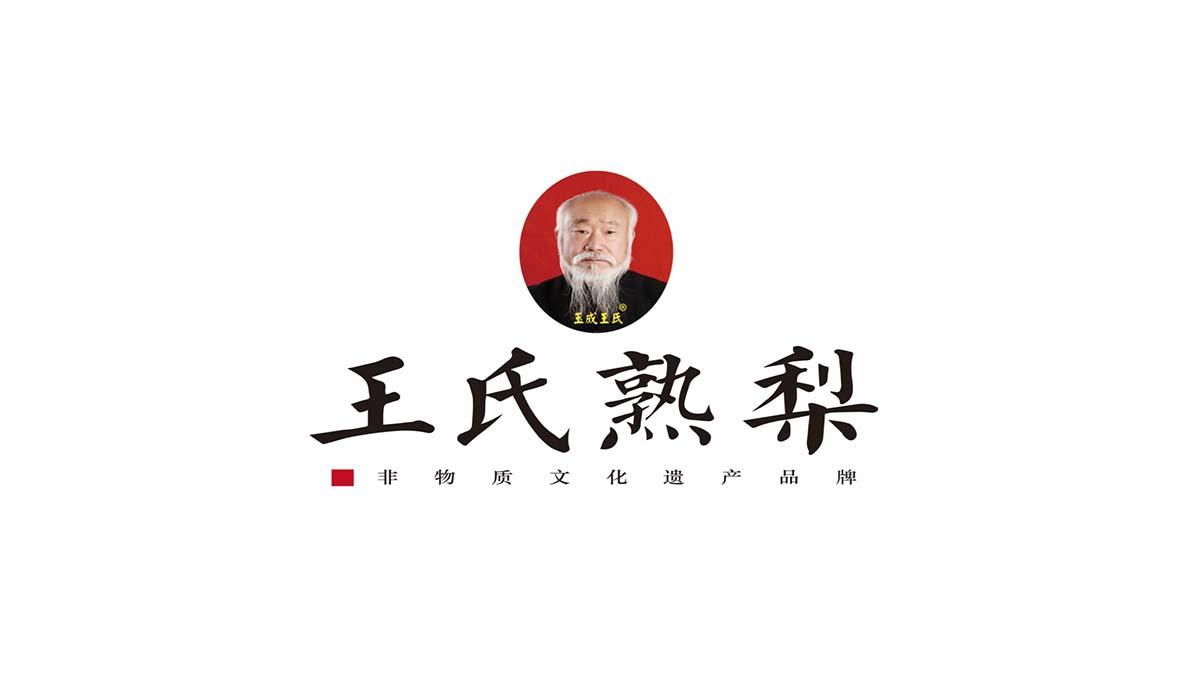 王氏熟梨加盟