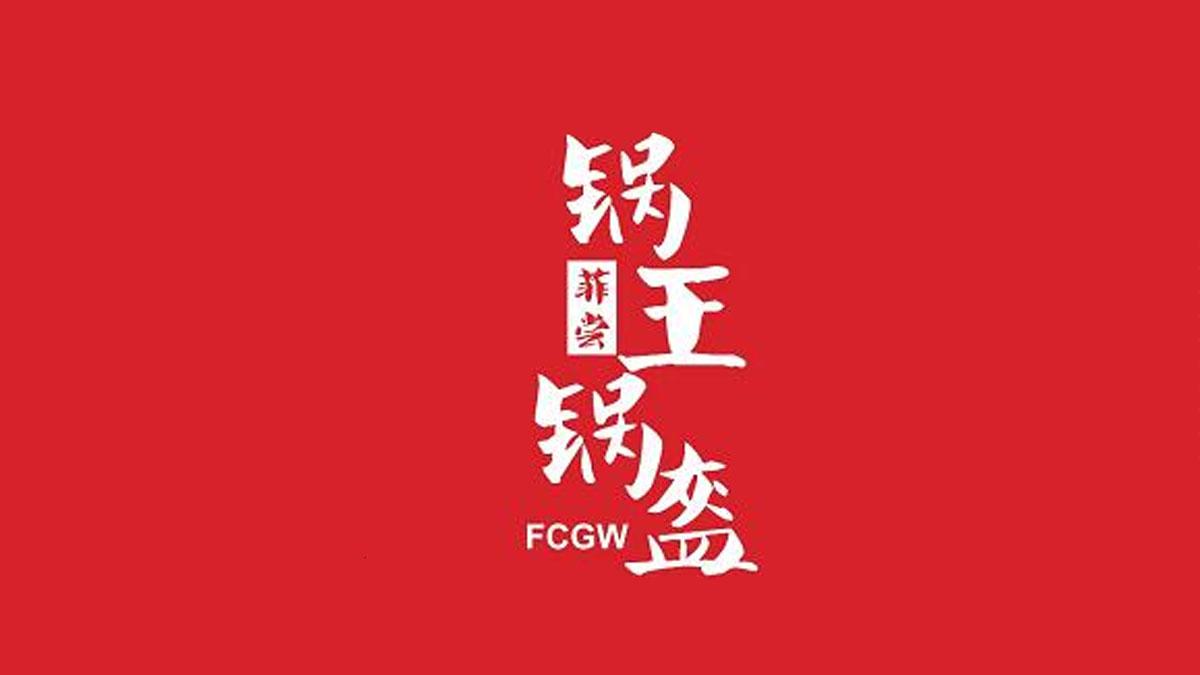 菲尝锅王锅盔加盟