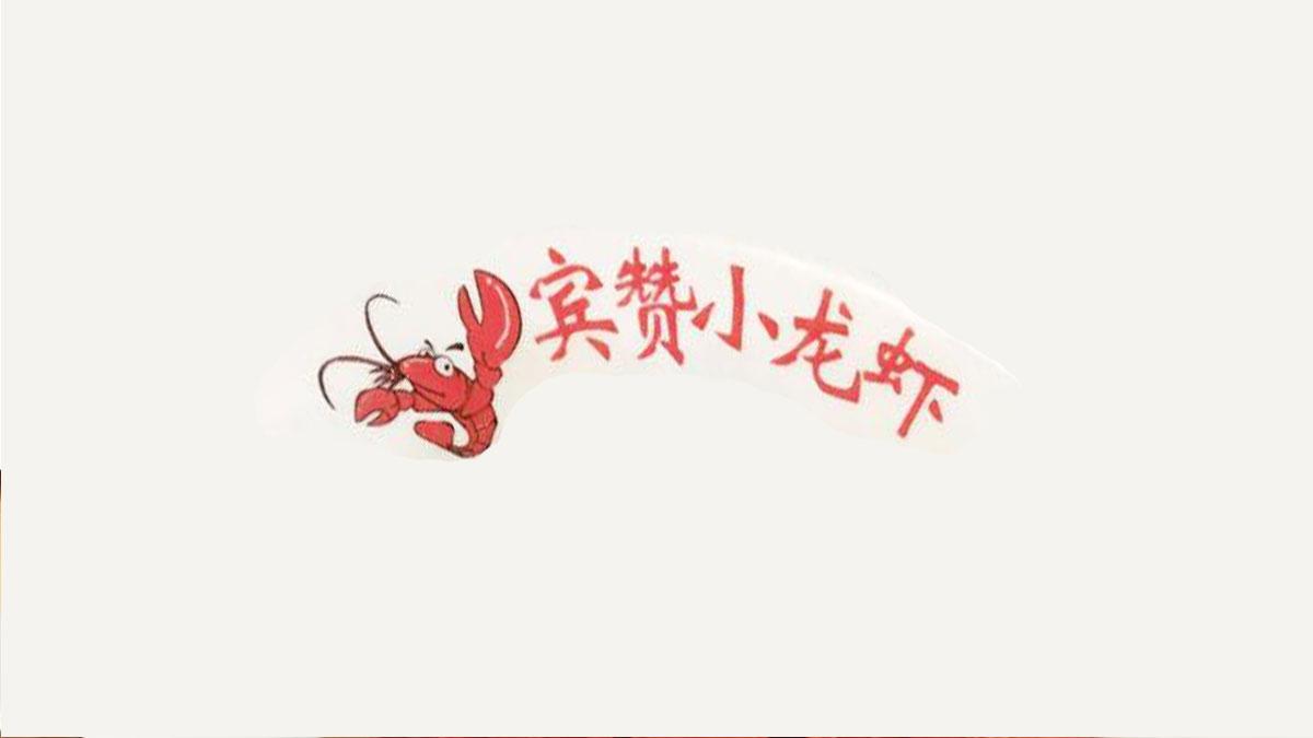 賓贊小龍蝦加盟