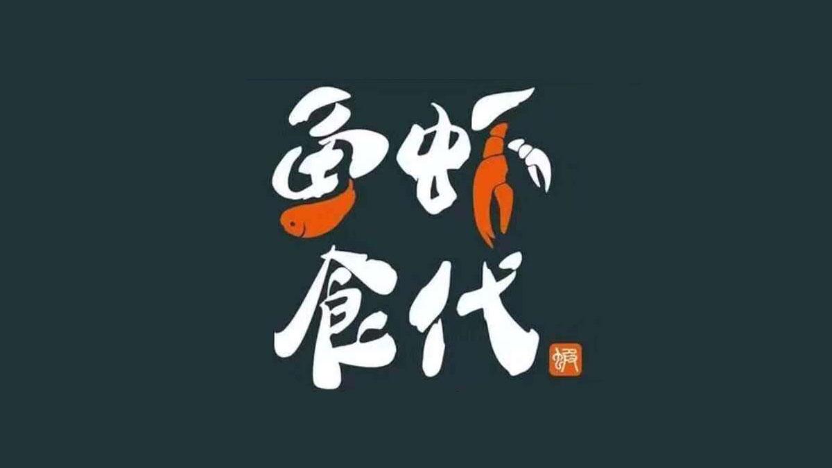 鱼虾食代加盟