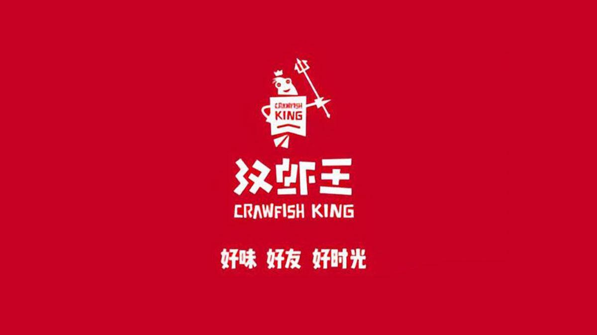 汉虾王小龙虾加盟