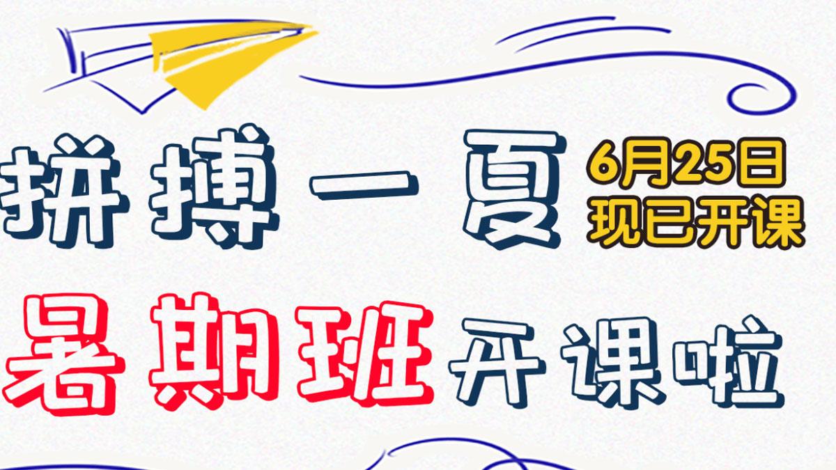 博知教育加盟