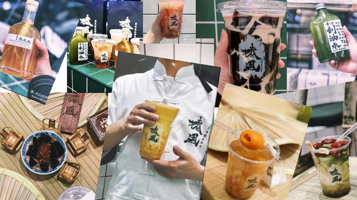 椿风草本养生饮品加盟