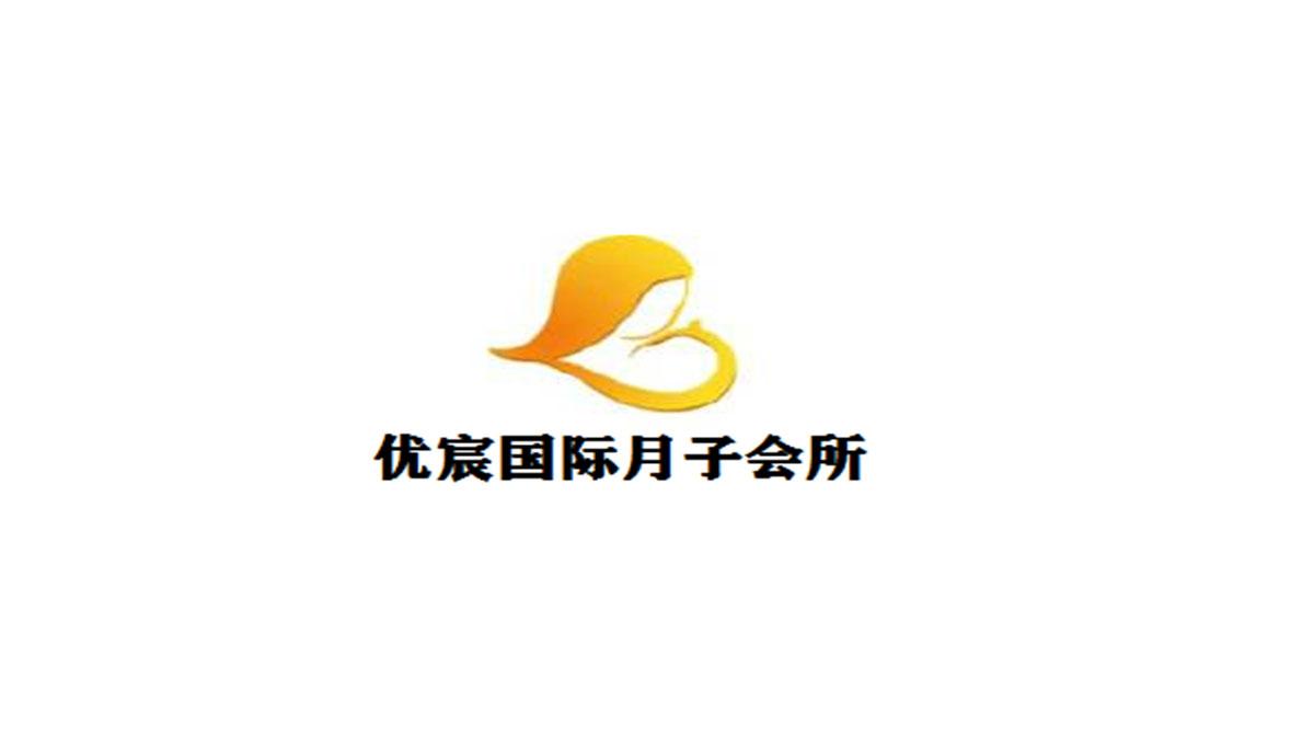 优宸国际月子会所加盟