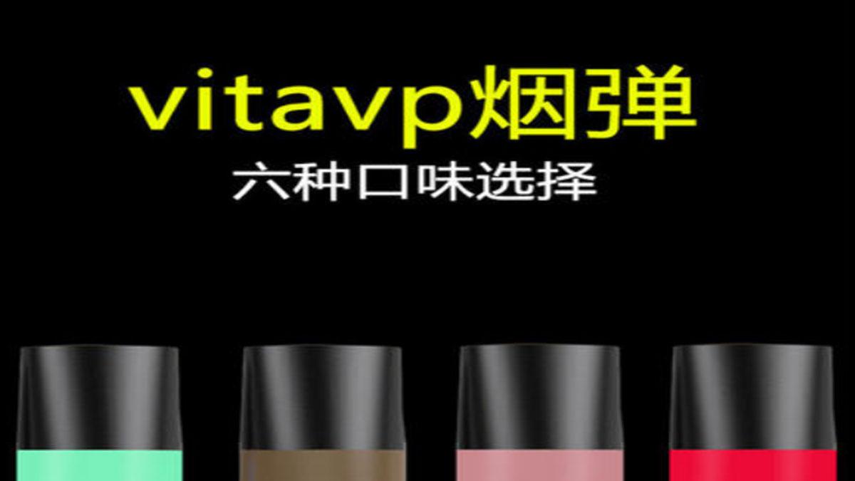 vitavp唯它电子烟加盟