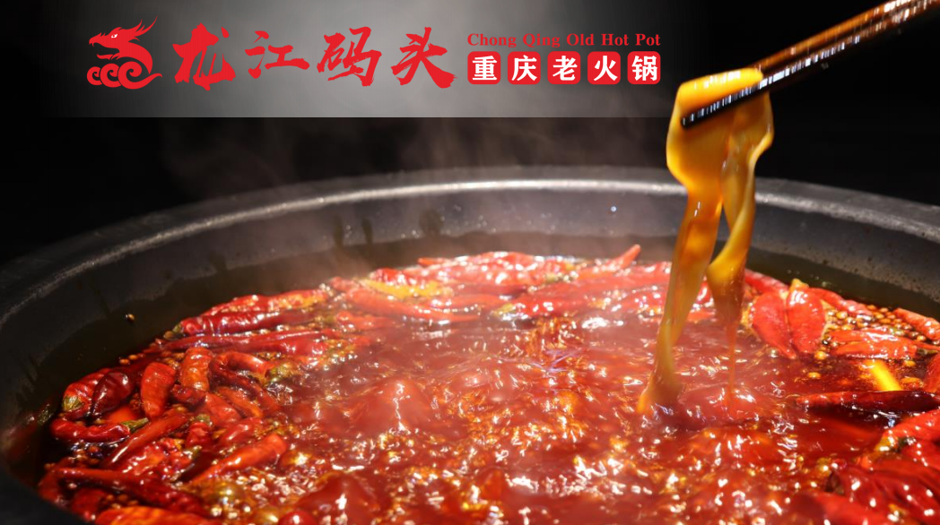 龍江碼頭老火鍋加盟