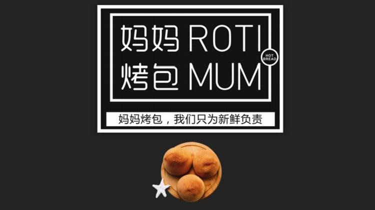 妈妈烤包加盟