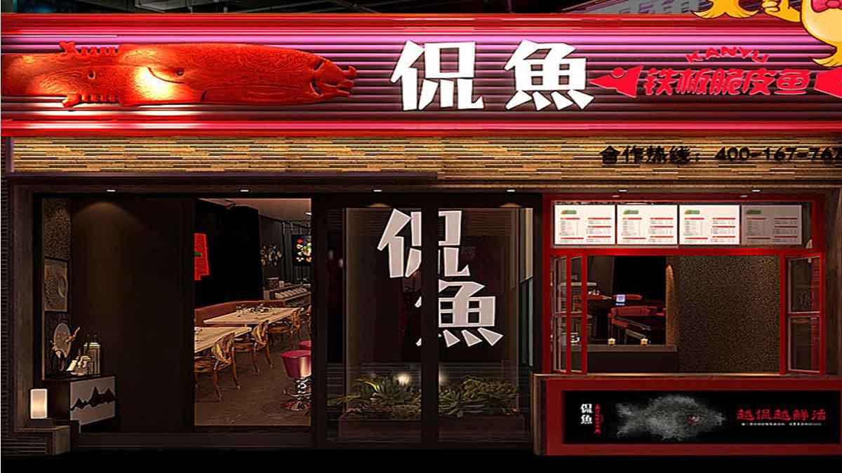 侃鱼鱼火火烤鱼专门店
