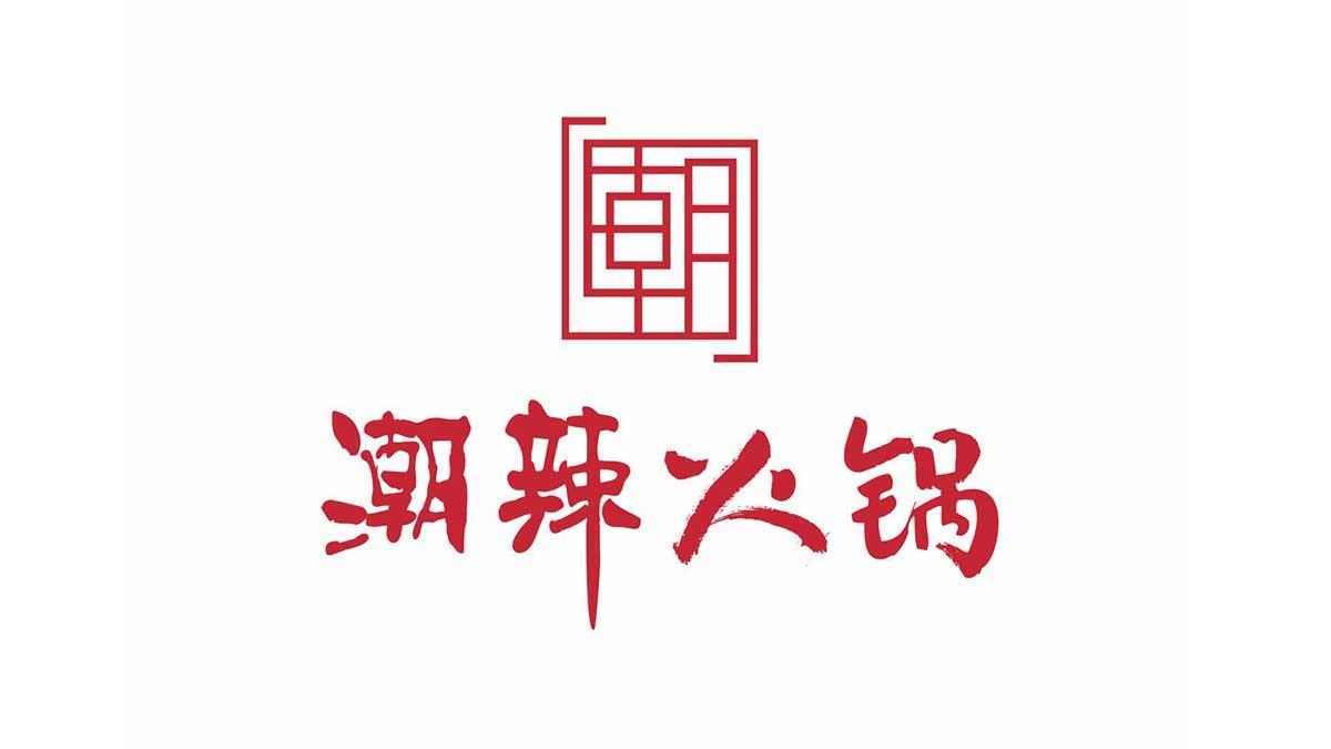 潮辣矿泉水火锅加盟