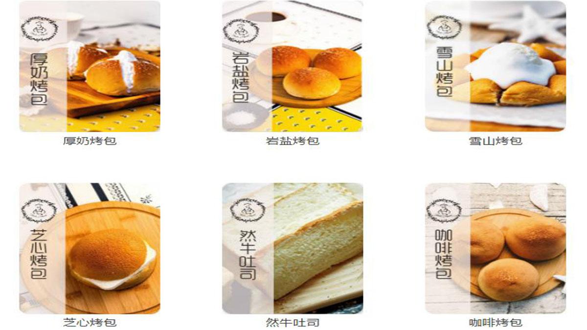 新加坡妈妈烤包加盟