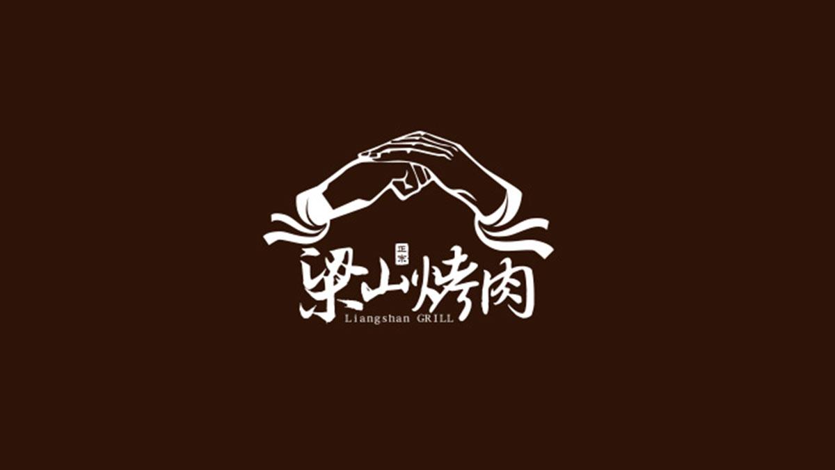 梁山烤肉  加盟